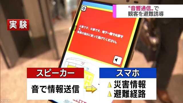 地震などの情報をスマートフォンに送る新しい技術の実験