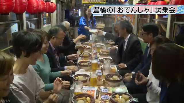 愛知県 温かいおでんを食べながら乗る電車