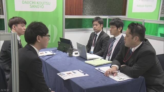 韓国で学生などの就職面接会 日本の100の会社が集まる