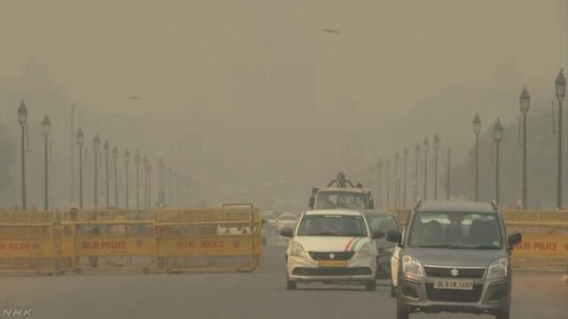 インドの首都ニューデリー 空気が汚くて市民の健康が心配