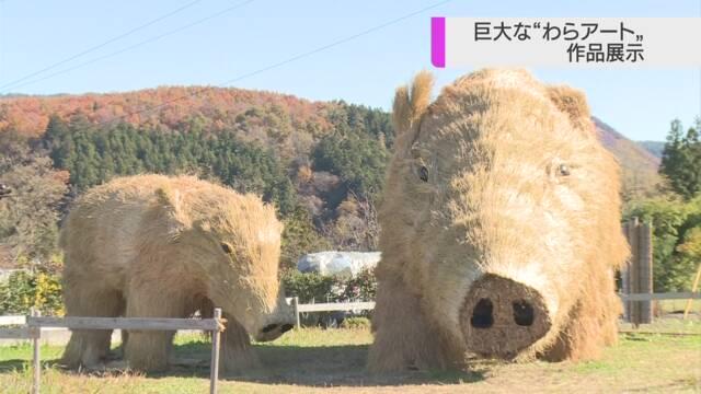 群馬県 わらで大きな「いのしし」などを作る