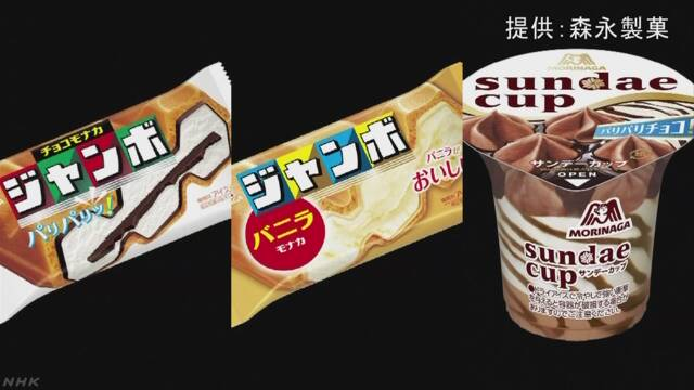 森永製菓 アイスクリーム値上げへ 物流費上昇など理由