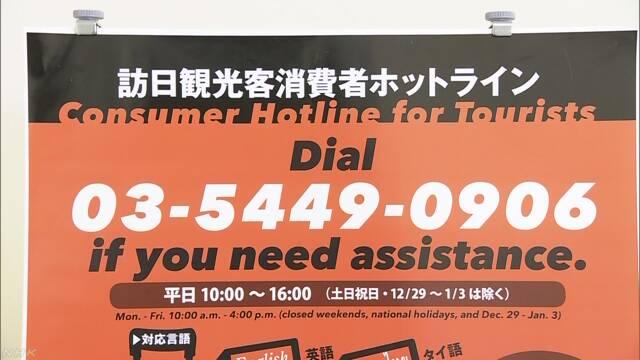 日本を旅行している外国人がトラブルを電話で相談できる