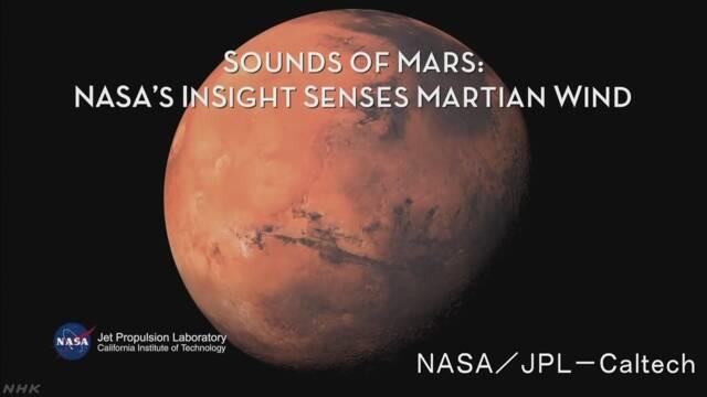 NASA 火星の「風の音」を初めて聞くことができた