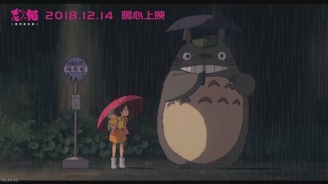中国で「となりのトトロ」上映へ