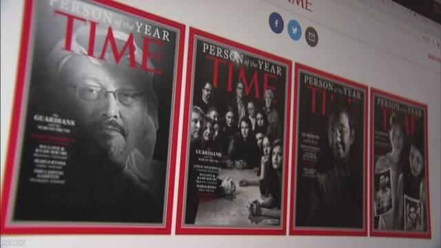 米誌「タイム」ことしの人に4人のジャーナリストと新聞社1社