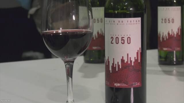 「地球の気温が上がったらワインはどんな味になりますか」
