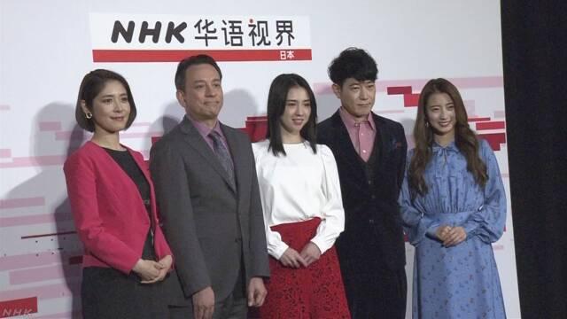 NHK 中国語のニュースや番組をインターネットで流す