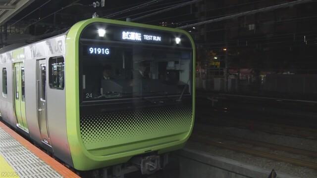 東京の山手線で自動で走る電車のテストを行う