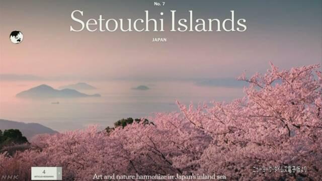 アメリカの新聞「今年旅行にいい場所」瀬戸内海の島が7番