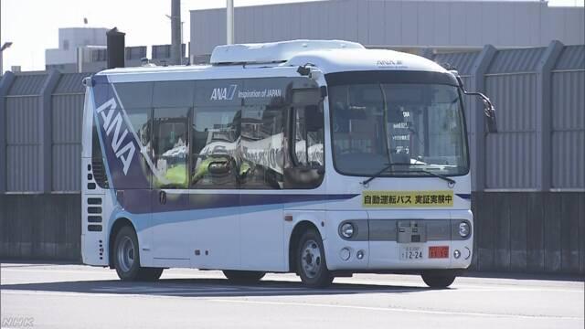 羽田空港で自動運転のバスが走る実験