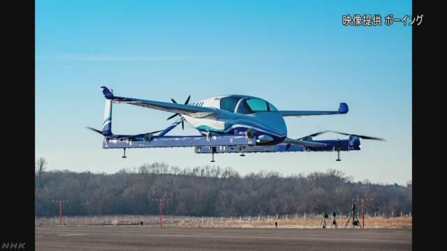 アメリカのボーイングが「空を飛ぶタクシー」のテスト