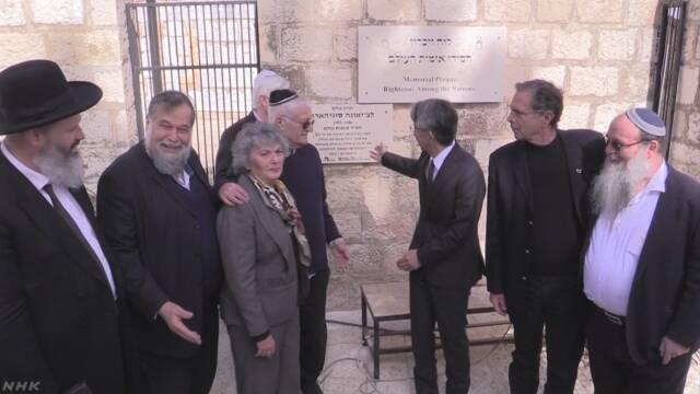 エルサレム ユダヤ人を助けた杉原千畝さんを記念する式