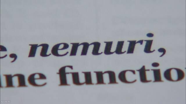 眠くなる働きをする新しい遺伝子 名前は「nemuri」