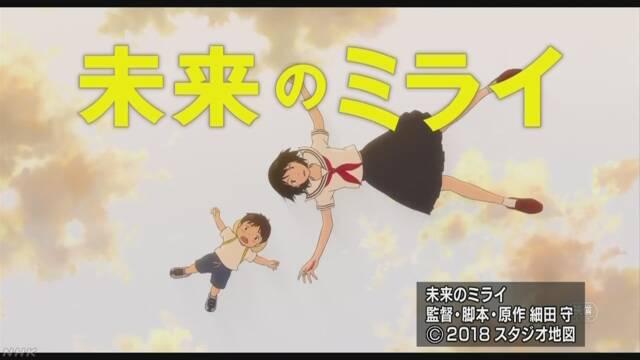 「未来のミライ」がアメリカでアニメ映画の賞をもらう