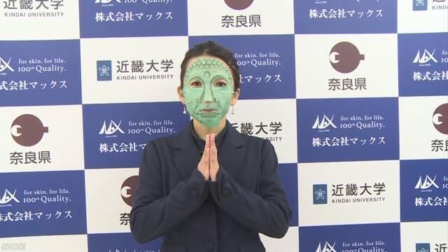 奈良県 顔につけると仏様のように見える美容のパック