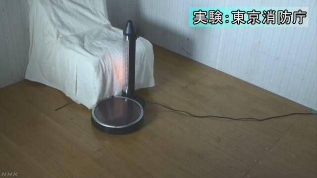 ロボット掃除機 電気ストーブの火事に気をつけて