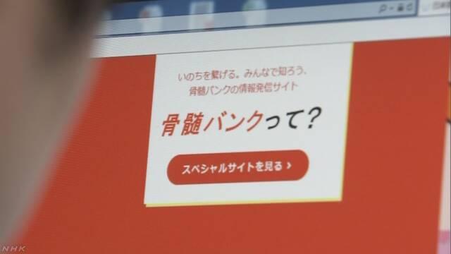 池江選手の発表で骨髄バンクの登録の方法を聞く人が増える