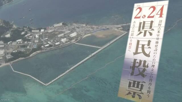 辺野古の工事に賛成か反対か 沖縄県の人たちが24日に投票