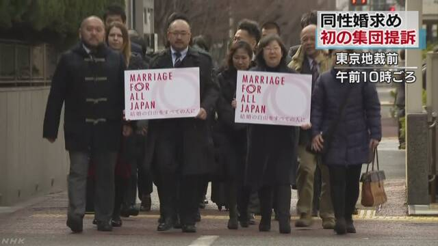 「同性の結婚を認めてほしい」国を訴える