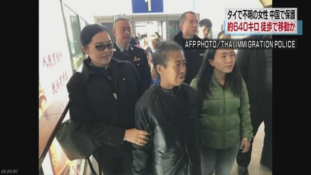 行方不明のタイの認知症女性 7か月後に640キロ先の中国で保護