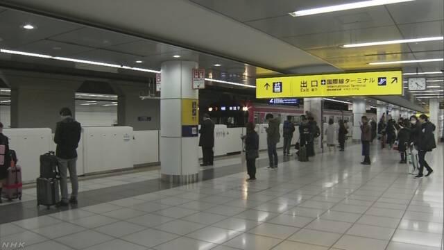 羽田空港へ行く京急電鉄の電車の料金が10月から安くなる