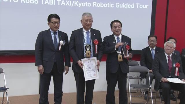 AIロボットが京都の観光地を案内するタクシー