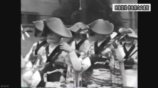 徳島県で85年前の「阿波おどり」のビデオが見つかる