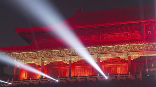 中国の世界遺産「故宮」 初の夜間一般開放