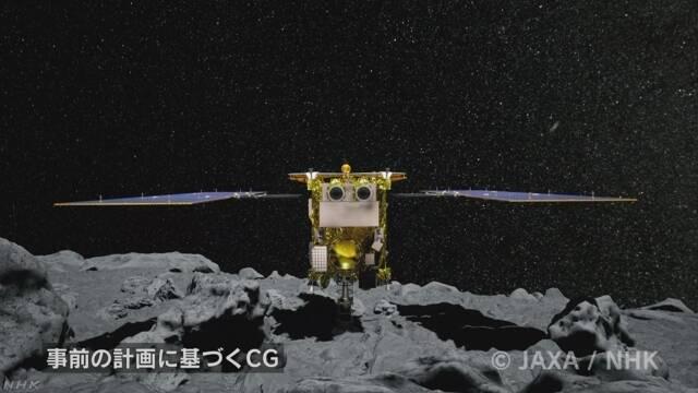 日本の「はやぶさ2」がリュウグウという星に下りた
