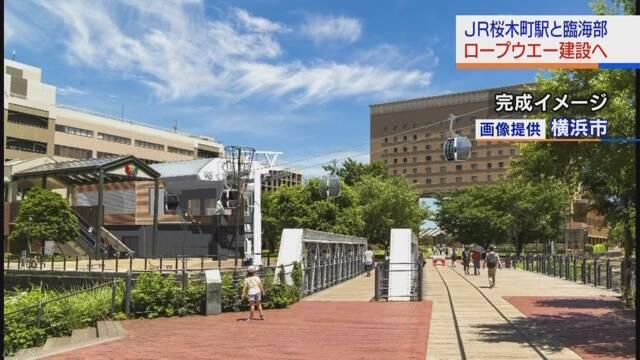 横浜市 町や港の景色が楽しめるロープウエーをつくる