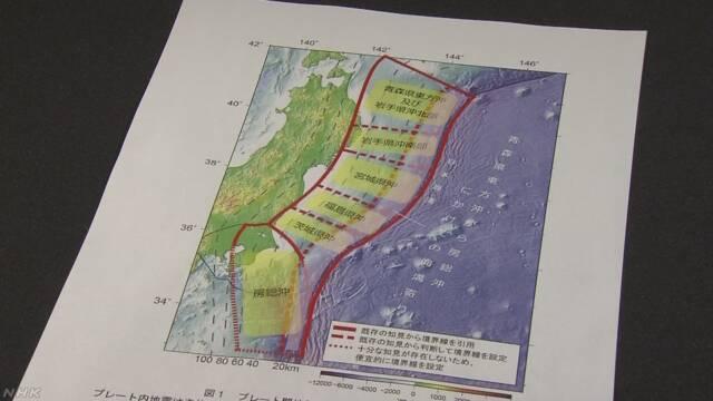 """「日本海溝」沿い M7クラス大地震 """"30年以内に90%以上"""""""