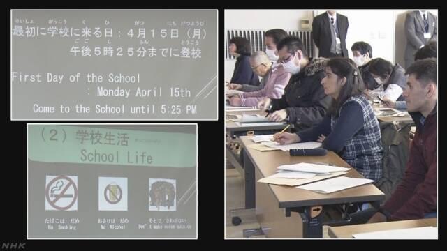 埼玉県で始まる「夜間中学」 外国人の生徒が説明を聞く
