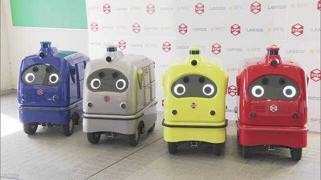 ロボットがコンビニの品物を客に届ける実験