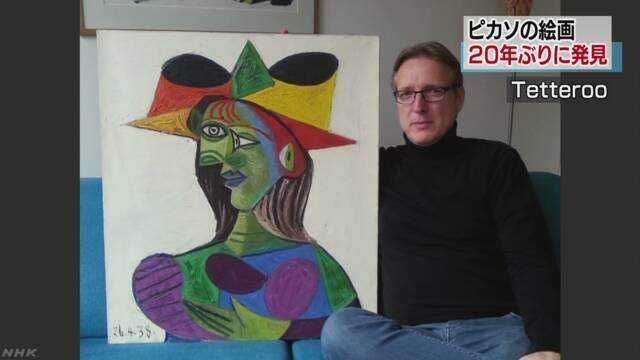20年前に盗まれた4億円のピカソの絵が見つかる