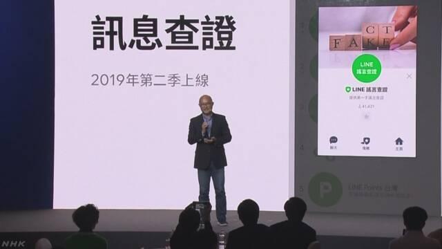 台湾のLINE 情報が本当かうそか調べるサービス