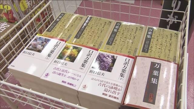 新元号 出典の「万葉集」や関連本が書店で人気集める