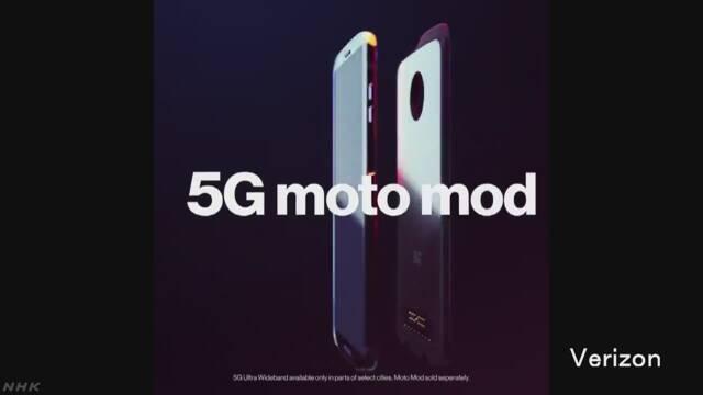 米通信大手 「世界初」5Gサービス開始