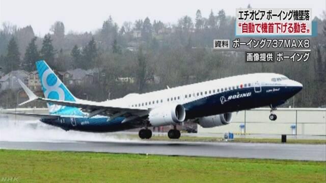 エチオピア政府 「自動で飛行機の機首が下がった」