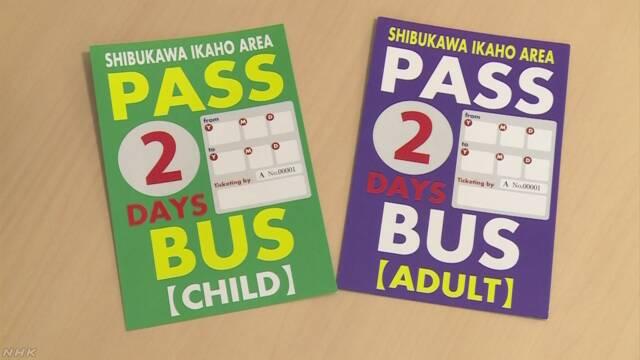 外国人も気軽に温泉街めぐり 伊香保でバス乗り放題パス販売