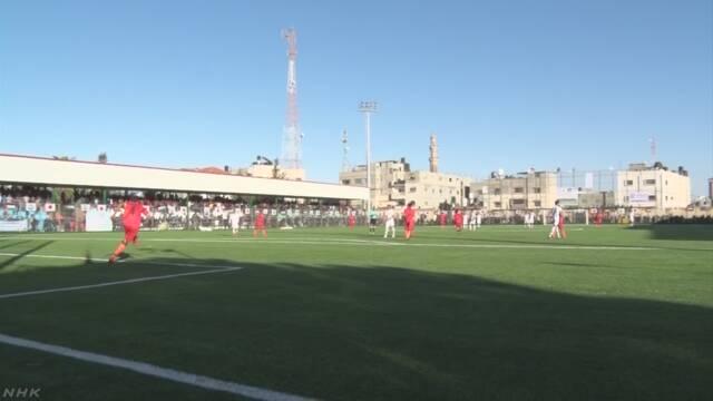 パレスチナ 10年前に壊されたサッカー場を日本が直す