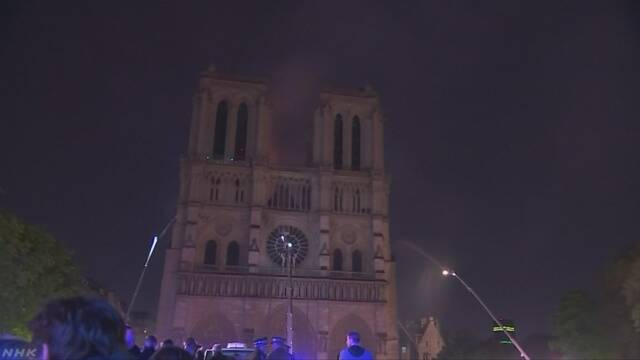 パリ ノートルダム大聖堂火災 ほぼ消し止められる